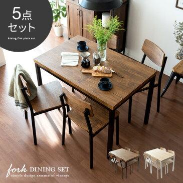 ダイニングテーブルセット 4人掛け 110cm幅 ダイニングテーブル ダイニングセット 5点セット おしゃれ ヴィンテージ 北欧 ミッドセンチュリー 食卓テーブル 4人用 ダイニング 食卓 福袋 ダイニング5点セット FORK〔フォーク〕