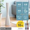 タワー型超音波加湿器 sablier 鏡面タイプ