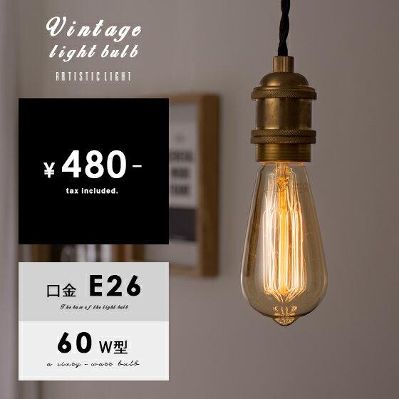 白熱電球 Vintage light bulb 口金E26 60W型 約3000時間 1個販売