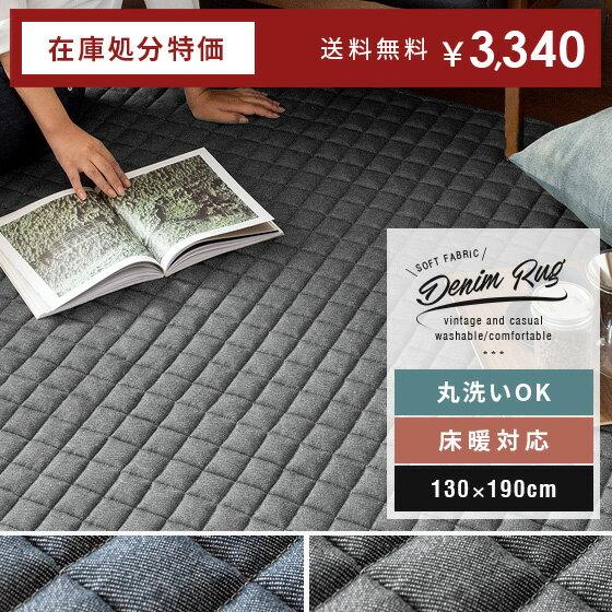 デニムデザインラグ ラグマット 洗える 固綿入り ラグ マット カーペット 130×190cmタイプ インディゴ グレー