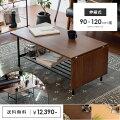 伸縮式 ローテーブル NICK(ニック)