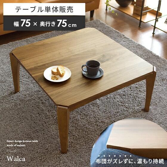 こたつ 正方形 こたつテーブル ウォルナットこたつテーブル Wolca〔ウォルカ〕 75cm幅 ブラウン リビングテーブル 木製