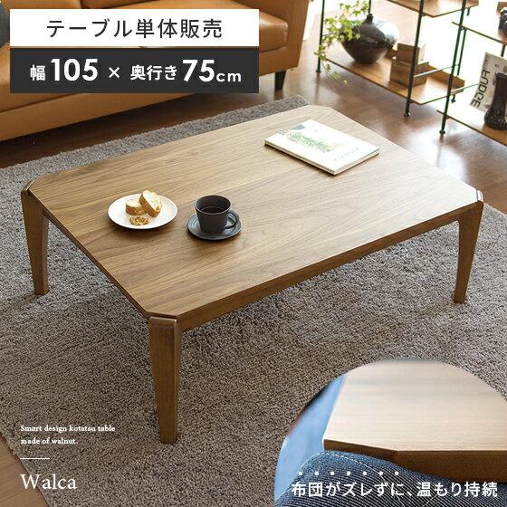 こたつ 長方形 こたつテーブル ウォルナットこたつテーブル Wolca〔ウォルカ〕 105cm幅 ブラウン リビングテーブル 木製