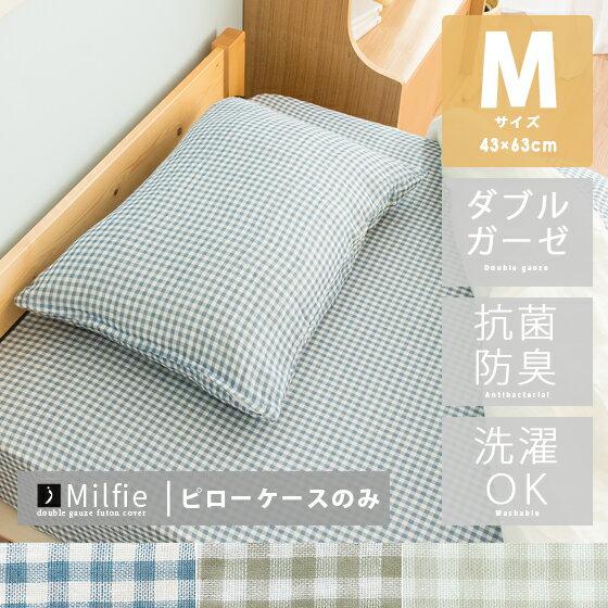 枕カバー ピローケース 43×63 ダブル