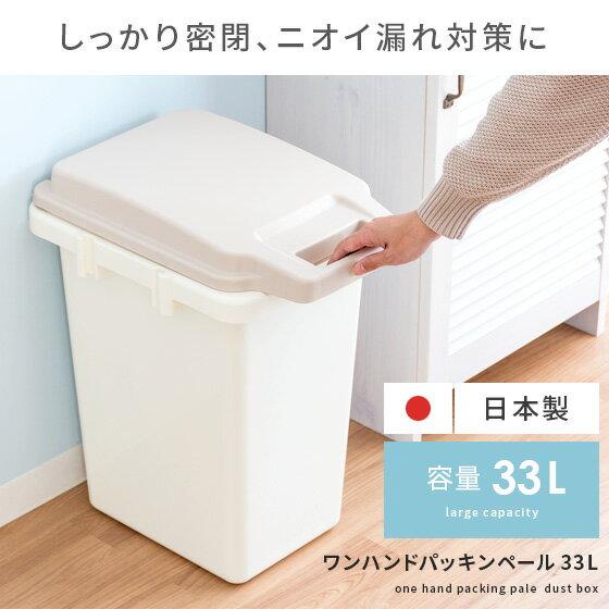 ゴミ箱 33L ロック式 パッキン付き �