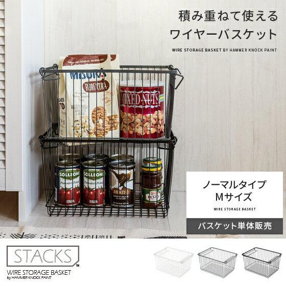 ワイヤーバスケットStacks(スタック�