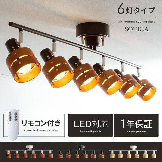 リモコン付6灯シーリングライト 照明 ライト 北欧 インテリア モダン 天井照明 リモコン インテリア照明 モダン ナチュラル 新生活 天然木  6灯シーリングライト SOTICA〔ソティカ〕リモコンタイプ    こちらの商品に電球は付属しておりません。