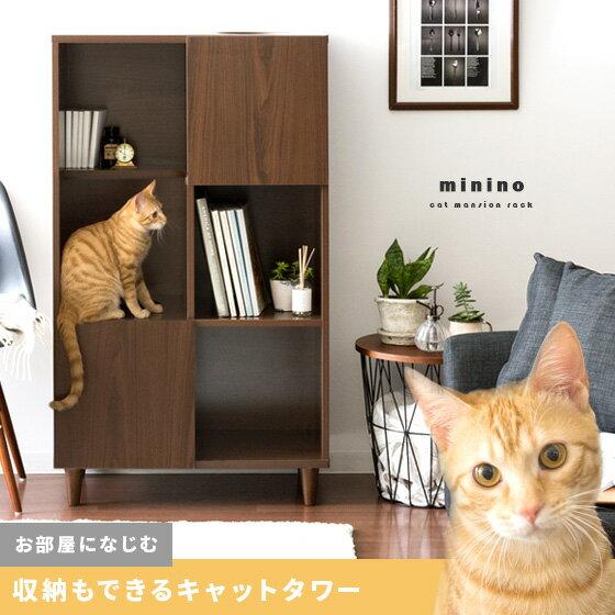 キャットタワー キャットハウス 収納ラック 猫ハウス キャットマンションラック minino(ミニーノ)
