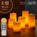LED キャンドルライト 6個セット 間接照明 寝室 リモコン キャン...
