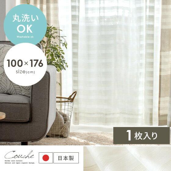100×176cm ボーダーレースカーテン couche〔クーシュ〕 ナチュラル     こちらの商品は1枚ずつの販売となっております。