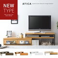 伸縮テレビ台 ATICA(アティカ) 新色ナチュラル×ブラック追加