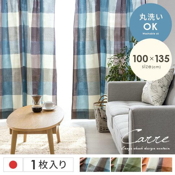 100×135cm カーテン ドレープカーテン Carre〔カレ〕 洗える チェック柄  ブルー グリーン オレンジ    こちらの商品は1枚入りの販売となっております。