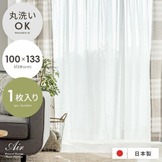 100x133cm 洗える レースカーテン Air〔エール〕 ナチュラル プレーンボイル    こちらの商品は1枚ずつの販売となっております。