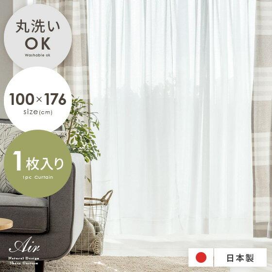 100x176cm 洗える レースカーテン Air〔エール〕 ナチュラル プレーンボイル    こちらの商品は1枚ずつの販売となっております。