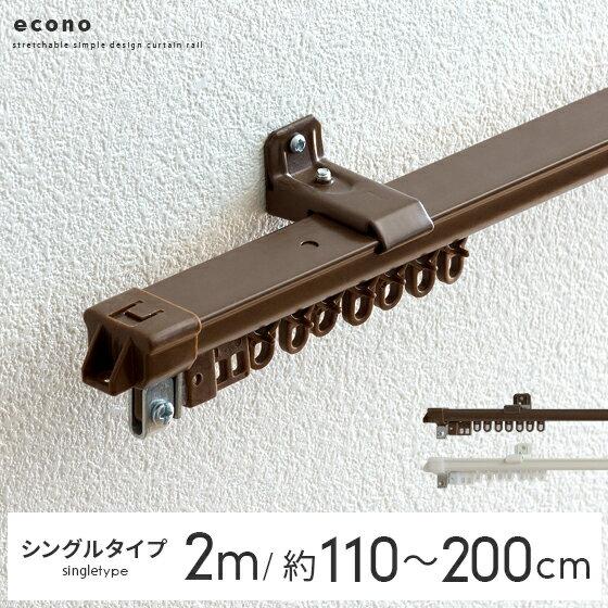 伸縮カーテンレール 2m(110〜200cm)用 シングルタイプ econo〔エコノ〕 ホワイト ブラウン     カーテンレールのみの販売となっております。フック・カーテン等は付いておりません。