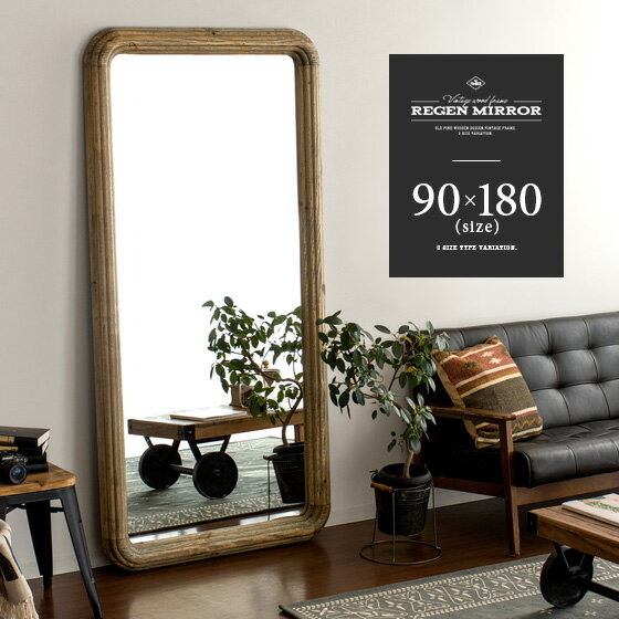ミラー 90×180 全身鏡 姿見 ウッドミラー  古材 天然木 無垢材 ヴィンテージウッドデザイン REGEN MIRROR 90×180cm