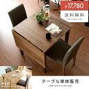 ダイニングテーブル 伸縮 北欧 おしゃれ 木製 テーブル 食卓テーブル...