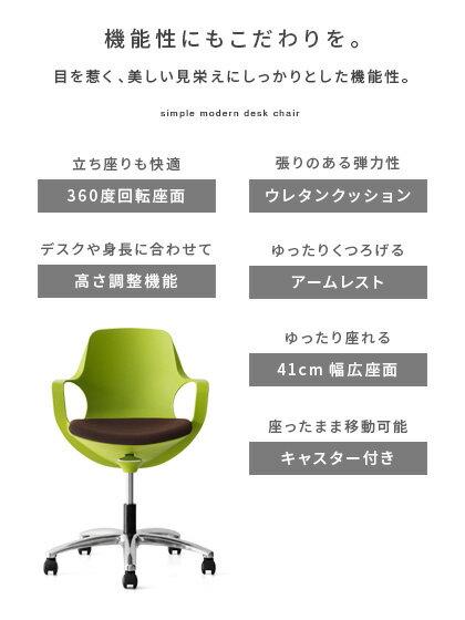 パソコンチェアデスクチェアおしゃれイス椅子チェアオフィスチェア肘付き学習椅子テレワーク北欧かわいいモダンシンプルキャスター付きチェアーSOHOファブリック成型合板デザイナーズPOGOchair(ポゴチェア)