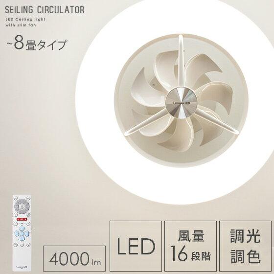 シーリングファン LED 4000lm 薄型 調光 調色 風量調節 リモコン付 8畳 6畳 省エネ 節電 LED薄型シーリングサーキュレーター