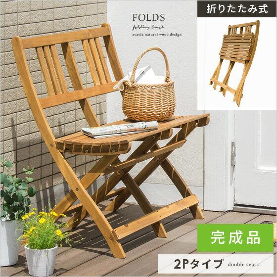 2人掛け ガーデンベンチ チェア 折りたたみベンチ Folds〔フォールズ〕2Pタイプ