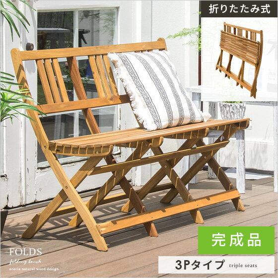3人掛け ガーデンベンチ チェア 折りたたみベンチ Folds〔フォールズ〕3Pタイプ