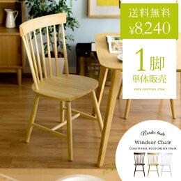 Windsor Chair(ウィンザーチェア)コムバック型