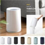 ボックス チューブラ シンプル デザイン おしゃれ トラッシュカン インテリア チューブラー ホワイト ベージュ サックス ブラック