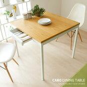 ダイニングテーブル CARO
