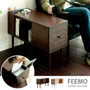 サイドテーブル テーブル ソファー サイドチェスト フィーモ ブラウン ナチュラル