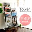 マガジンスタンド tower〔タワー〕 8段