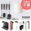 TOWER〔タワー〕 キッチンツールシリーズ