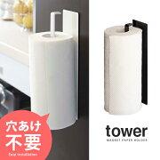 キッチンペーパーホルダー マグネット シンプル キッチン ホルダー キッチンタオルディスペンサー スチール ホワイト ブラック