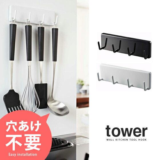 ウォールキッチンツールフック TOWER〔タワー〕 ホワイト ブラック