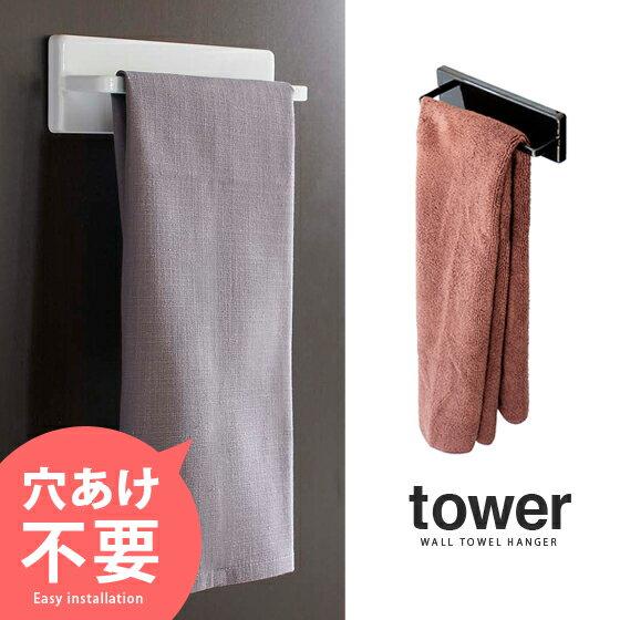 ウォールキッチンタオルハンガー TOWER〔タワー〕 ホワイト ブラック