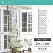 アイアン製グリーンカーテン Alma(アルマ)