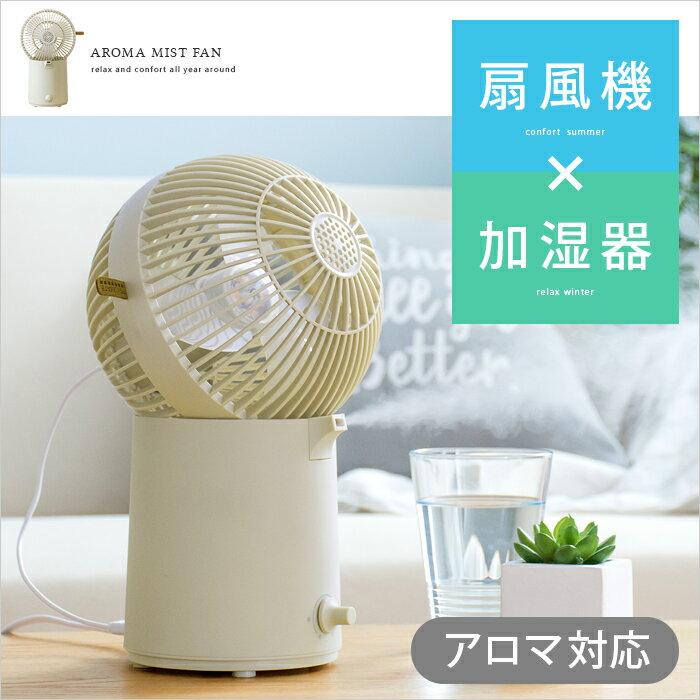 アロマミストファン 無地タイプ 扇風機 加湿器 アロマ対応 卓上 ディフューザー ホワイト