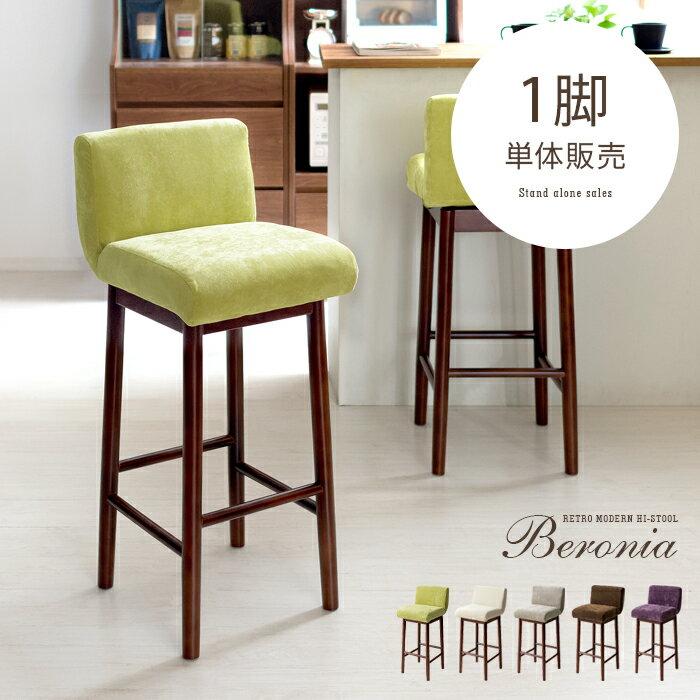カウンターチェアカウンタースツール椅子イスバーチェア北欧背もたれ付きバースツール木製ハイチェアチェアチェアーシンプルおしゃれカフェ風ハイスツールBeronia〔ベロニア〕1脚単体販売