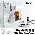 Tower(タワー) 自立式キッチンメッシュラック