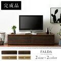 TVボード FALDA(ファルダ)