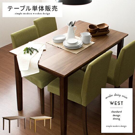 【テーブル単体】ダイニングテーブ