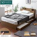 収納付きベッド CAMELLIA(カメリア) シングルサイズ