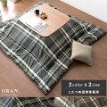 厚掛けこたつ布団 GRAN(グラン) 正方形 : 190×190cm