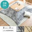 薄掛けこたつ布団 Lushan(ロザン) 正方形 190×190cm