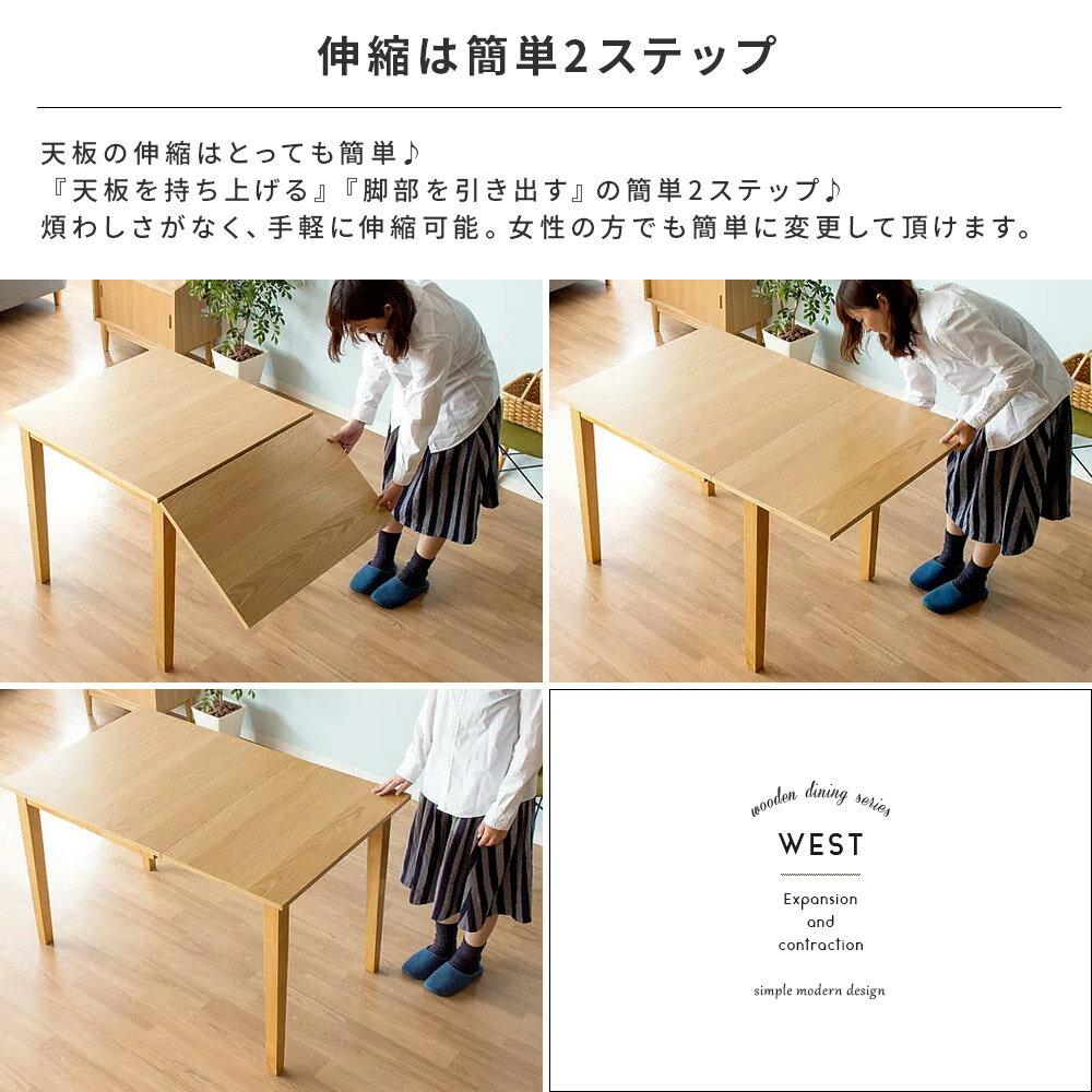 ダイニングテーブル3点セット伸縮ダイニングテーブルセット2人用木製ダイニングセット2人北欧ミッドセンチュリーおしゃれレトロ2人掛け食卓テーブルダイニング食卓伸縮ウッドダイニングWEST〔ウエスト〕