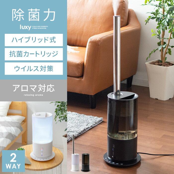 除菌 加湿器 アロマ加湿器 加熱式 超音波式  ハイブリッド式アロマ加湿器 luxy(ラグジー) ブラック ホワイト