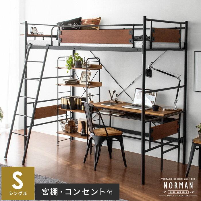 ヴィンテージデザインロフトベッド NORMAN〔ノーマン〕 シングルサイズ フレーム単体販売 ブラック スチール ウッド  ベッドフレームのみの販売となっております。 マットレスは付いておりません。