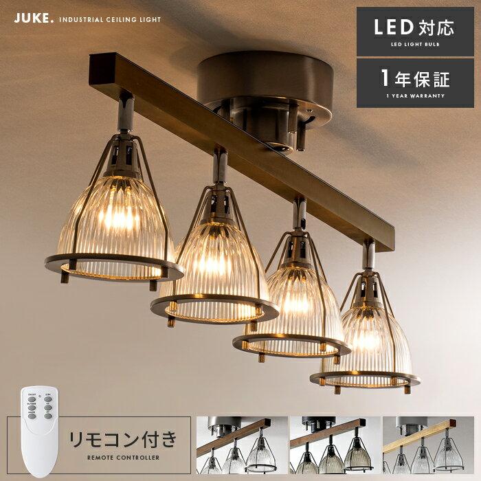 4灯シーリングライト JUKE〔ジューク〕 リモコン付き 天井照明 インテリア照明 天然木 ガラス インダストリアル ヴィンテージ 北欧 レトロ シンプル