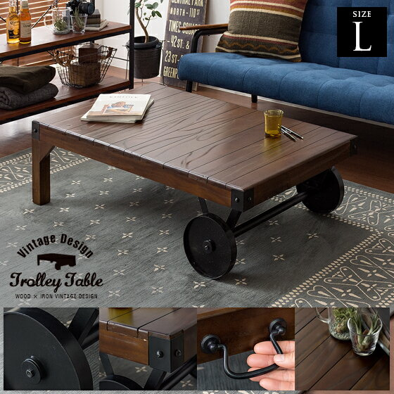 テーブル リビングテーブル センターテーブル 木製 ローテーブル アイアン カフェ ヴィンテージ おしゃれ 人気 ヴィンテージ ブルックリン リビング アメリカン 天然木 西海岸 トロリーテーブル Lサイズ ブラウン