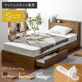 収納付きベッド  EMICA(エミカ) シングルサイズ マットレスセット販売