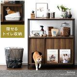 猫用トイレ収納ラック Selma(セルマ)ロータイプ